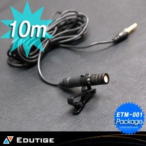 ETM-001+10M(마이크+연장선+고정클립)