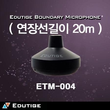 ETM-004(일체형20M)