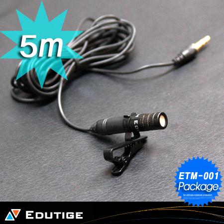 ETM-001+5M(마이크+연장선+고정클립)