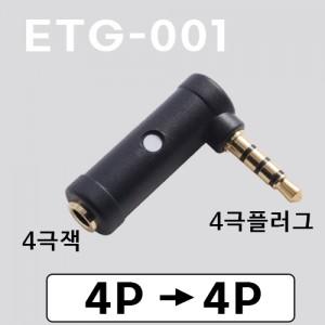 ETG-001 ㄱ자젠더 4극(잭)->4극(플러그) White