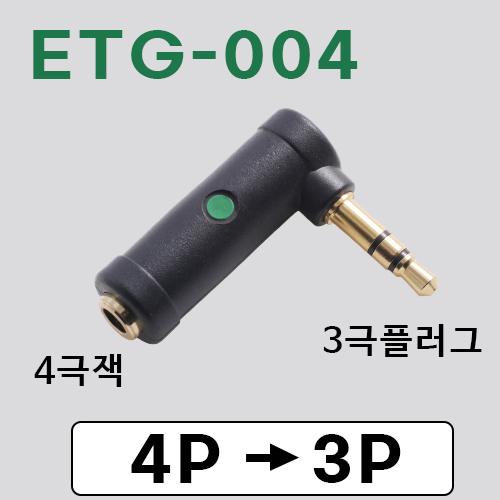 ETG-004 ㄱ자 마이크 변환젠더 4극(잭)->3극(플러그) Green