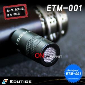 ETM-001 (고성능 증폭마이크)