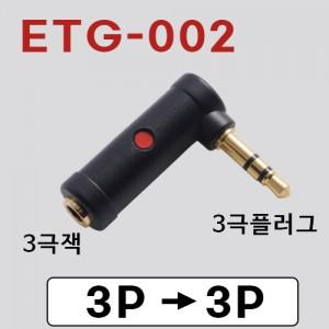 ETG-002 ㄱ자 젠더 3극(잭)->3극(플러그) Red
