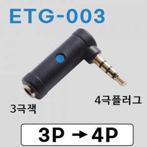 ETG-003 ㄱ자 마이크 변환젠더 3극(잭)->4극(플러그) Blue